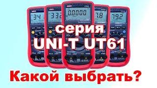 мультиметр / вольтметр UNI-T UT61E обзор