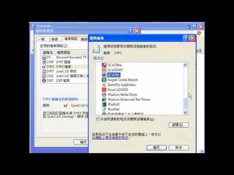 更改檔案類型的預設開啟程式