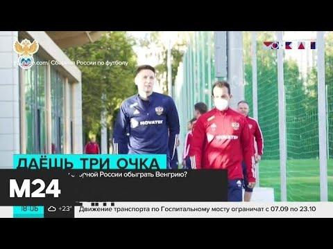 Матч Лиги наций Россия – Венгрия проходит в Будапеште - Москва 24