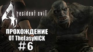Resident Evil 4 / Biohazard 4. Ultimate HD Edition. Прохождение. #6.