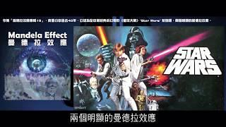 曼德拉效應專輯19A電影《星球大戰》機械人C-3PO的變動