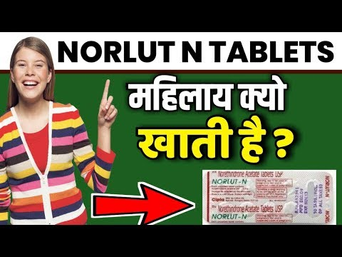 norlut-n-tablets-uses,side-effect-and-dose-|-how-to-treat-female-period-|-period-delay-tablets