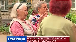 Ивановцы бьют тревогу и боятся погибнуть под обвалом