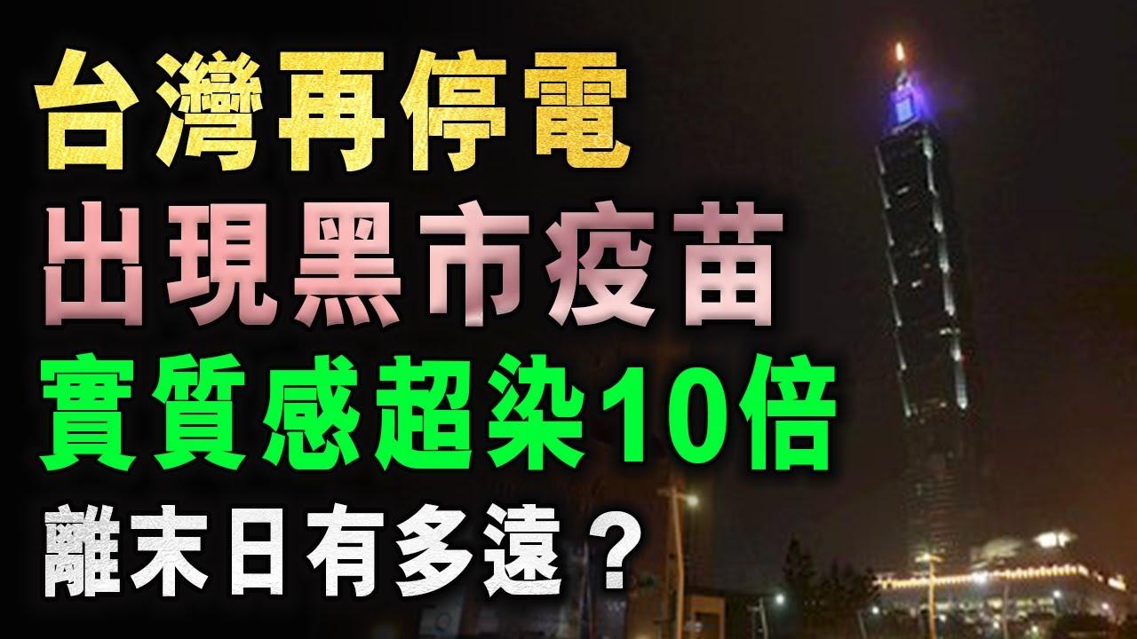 台灣再停電 現黑市疫苗 實質感染超十倍 一片悲涼 / 格仔 大眼 郭政彤