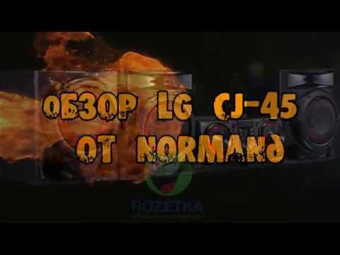 Музыкальный центр lg cj45 видео обзор