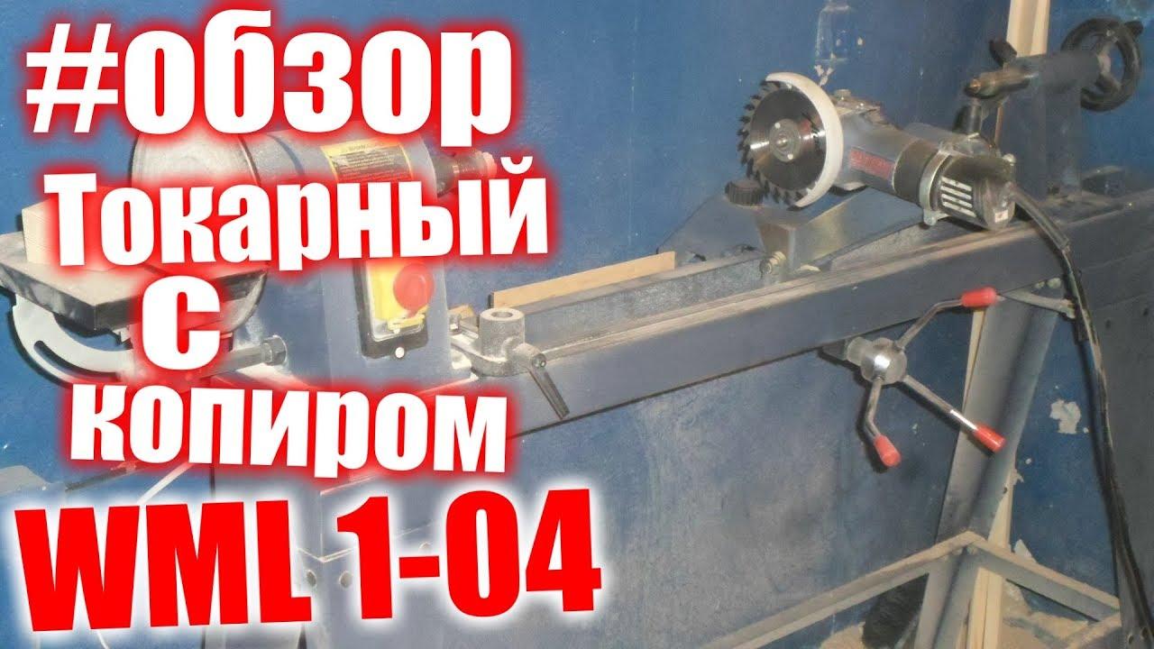 Токарный станок по металлу Metal Master MML 1830V - YouTube