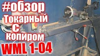 #обзор токарного станка с копиром Кратон WML 1-04 +отзыв