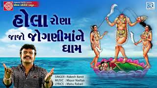 Rakesh Barot New Song - Hola Rona Jajo Joganimane Dham | New Gujarati Song 2017