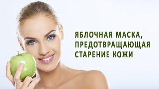Яблочная маска предотвращающая старение кожи
