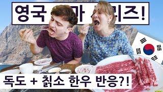 독도를 처음 가보시고 칡소 한우도 만나 보신 영국 엄마의 반응?! 영국 엄마의 한국 즐기기 2탄 Day+6!! British Mum Series 2 Day 6!!