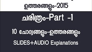 Indian history questions answers in Malayalam part 1