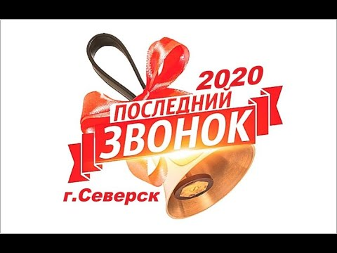 Последний Звонок 2020. МБОУ СОШ №196, г.Северск