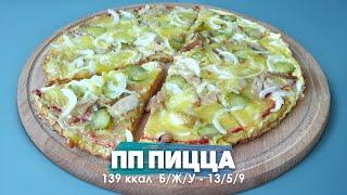 ПП Пицца по деревенски с луком Рецепт Без муки
