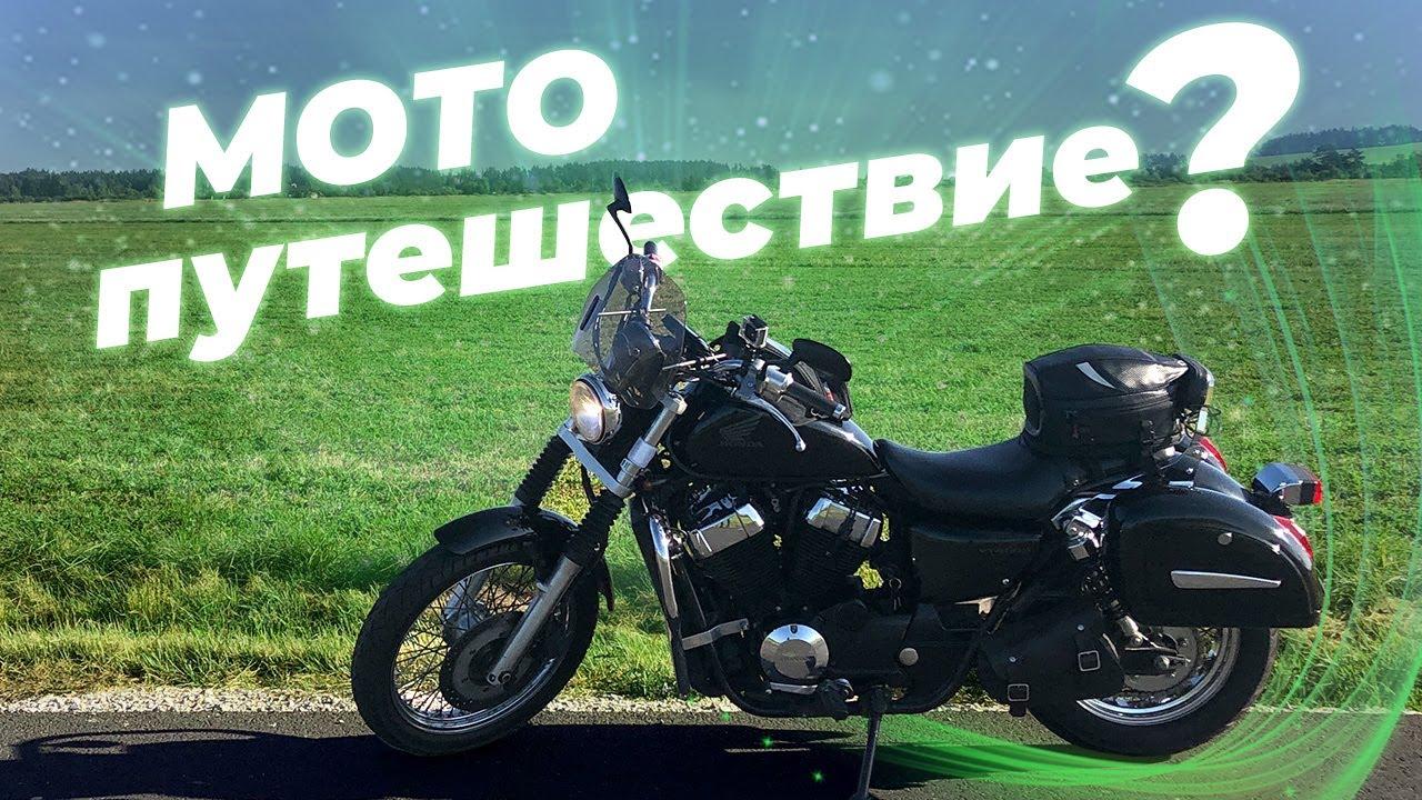 Что на самом деле нужно для путешествия на мотоцикле?