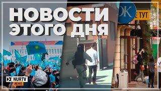 Места для мирных митингов в Казахстане и падение доллара в цене: Новости дня
