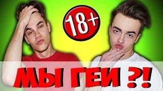 ПРОШЛИ ТЕСТ НА ГЕЯ | Comedy Boys