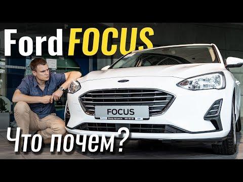 """Новый Ford Focus: дешевле, круче и без """"робота"""". Форд Фокус 2019 в ЧтоПочем s08e09"""