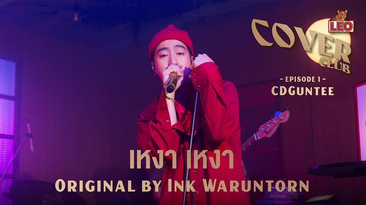 เหงาเหงา - CDGuntee | LEO Cover Club | Original by Ink Waruntorn