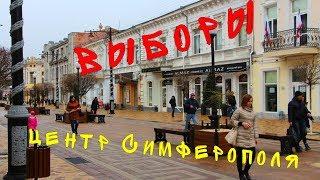 Прогулка по центру / Выборы президента в Крыму (Симферополь)
