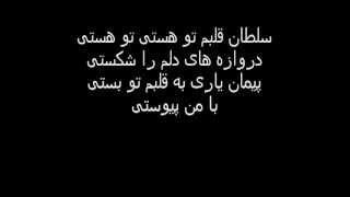 (آهنگ سلطان قلبها- عارف )