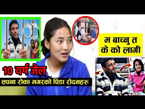 Sapana Roka Magar विवाद पछी म बाँच्नु त के का लागि भन्दै मिडियामा ! Binaya लाइ १० वर्ष जेल !