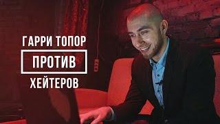 ГАРРИ ТОПОР ПРОТИВ ХЕЙТЕРОВ #vsrap