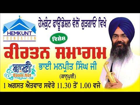 Special-Live-Gurmat-Samagam-Hemkunt-Foundation-Bhai-Manpreet-Singh-Ji-Kanpuri-01-August-2021