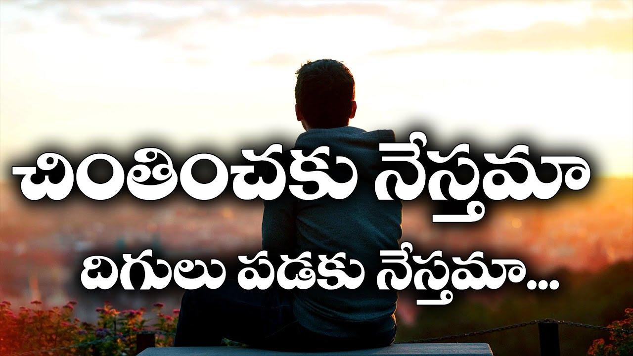 Chinthinchaku Nesthama With Lyrics | Nycil KK | Telugu Christian Songs | Christian Music Network
