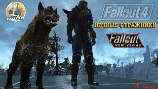 Fallout 4 Ночные стражники  Новый Напарник