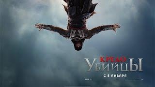 «Кредо убийцы» — фильм в СИНЕМА ПАРК
