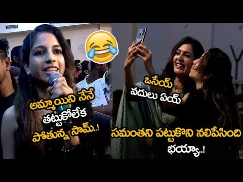 See How Lady Fan Kissed Samantha || Samantha At Jaanu Movie Grand Release Event || NSE