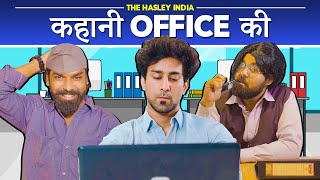 Kahani Office Ki Ft. Ambrish Verma| Hasley India