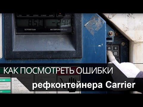 Как посмотреть ошибки рефрижераторного контейнера Carrier