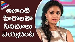 Keerthy suresh shocking comments on tollywood heroes | heroine keerthi suresh's shocking decision