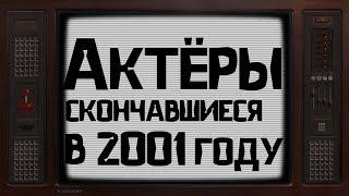 СКОНЧАВШИЕСЯ АКТЁРЫ В 2001 году