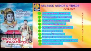 Sopana Sangeetham New 2014 Ambalapuzha Vijayakumar