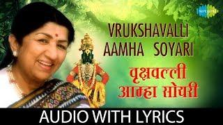 Vrukshavalli Aamha Soyari with lyrics | वृक्षवल्ली आम्हां सोयरीं | Lata Mangeshkar |Abhang Tukayache