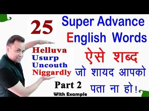 बेहद जरूरी Advance English Words Part 2 | With Hindi Explanation