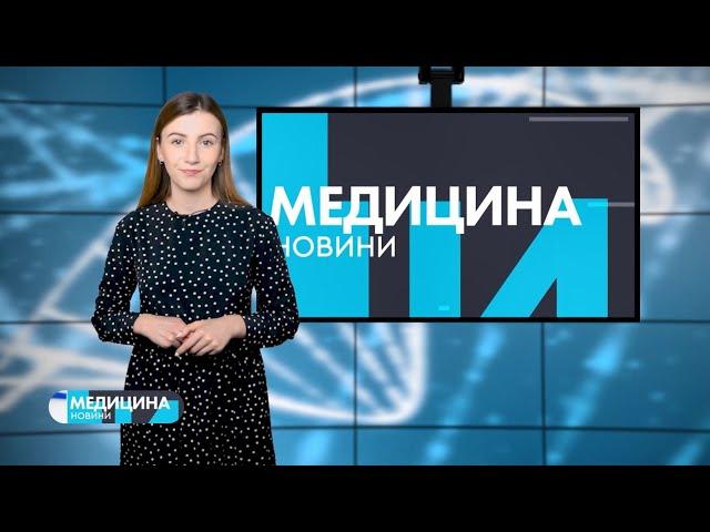 #МЕДИЦИНА_Т1новини | 15.07.2020