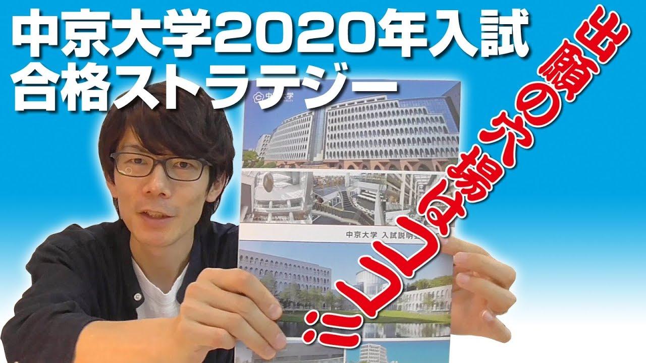 発表 中京 大学 合格