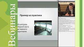 Использование системы видеонаблюдения в образовательных организациях города Москвы(Эффективный руководитель системы столичного образования. Цикл вебинаров для руководителей образовательн..., 2016-05-12T15:46:48.000Z)