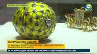 Ценные работы Фаберже вернулись в Россию - МИР24