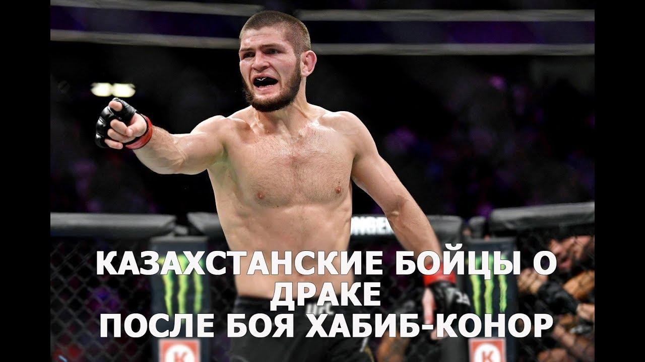 Драка после боя Нурмагомедов vs Макгрегор видео