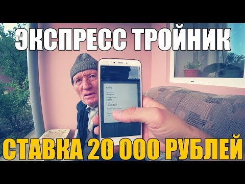 СТАВКА 20 000 РУБЛЕЙ НА ЭКСПРЕСС ТРОЙНИК ЕВРО 2020 ОТ ДЕДА ФУТБОЛА! РОССИЯ-КАЗАХСТАН!
