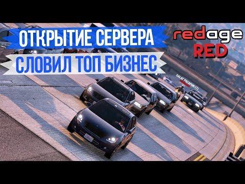 ОТКРЫТИЕ СЕРВЕРА REDAGE RP RED! СЛОВИЛ ТОП БИЗНЕС В GTA 5 RP