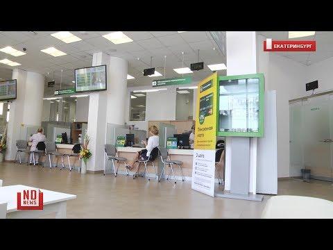 Реквизиты банка «Уралсиб»
