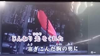きみの名前/藤川千愛 歌ってしまったby暁芳