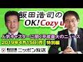 【辛坊治郎】2019年4月15日(月) 飯田浩司のOK! Cozy up!  特別編