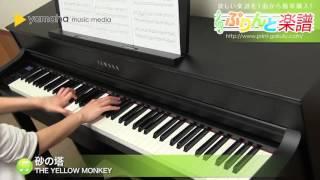 砂の塔 / THE YELLOW MONKEY : ピアノ(ソロ) / 中級