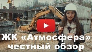 видео Новостройки в Клину от застройщика
